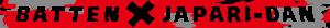 メジャーデビューアルバム「×・×・×」の 各チェーン店別のオリジナル特典の絵柄を公開! | ×ジャパリ団(ばってんじゃぱりだん)公式サイト